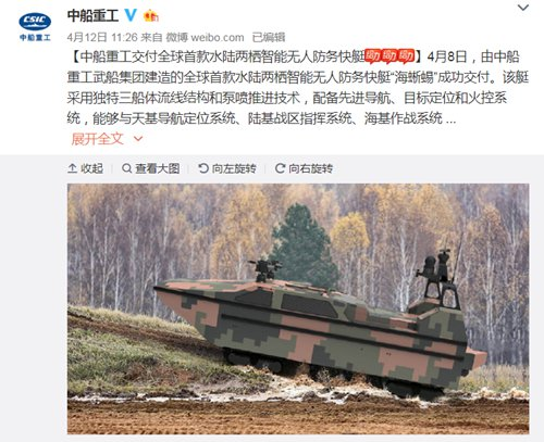 China Builds World's First Armed Amphibious Drone Boat That Can Lead Land Assault